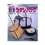 おしゃれなNEWラタンバッグ―新しい籐工芸のバッグ82点 (GAKKEN DDクラフト・シリーズ)