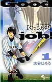 ぐっじょぶ(1) (少年サンデーコミックス)