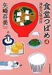 食堂つばめ (冷めない味噌汁)