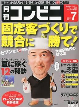 コンビニ 2012年 07月号 [雑誌]
