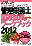 管理栄養士国家試験ワークブック〈2012年版〉―基礎からしっかり学ぼう!