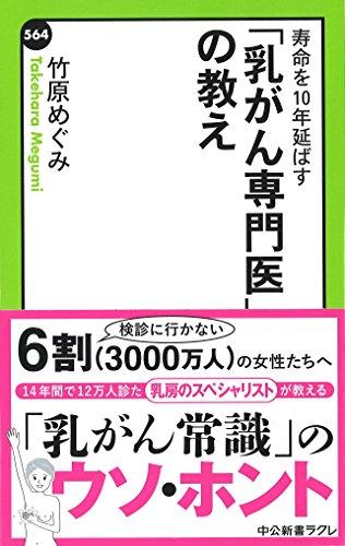 「乳がん専門医」の教え-寿命を10年延ばす (中公新書ラクレ 564)
