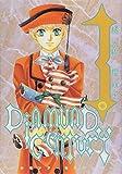 ダイヤモンド・センチュリー / 橘 水樹 のシリーズ情報を見る
