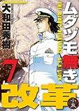 ムダヅモ無き改革【通常版】 ⑦ (近代麻雀コミックス)