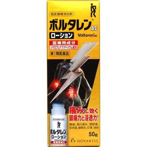 【第2類医薬品】ボルタレンACローション 50g
