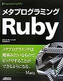 メタプログラミングRuby(Paolo Perrotta/角征典)