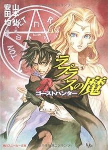 ラプラスの魔―ゴーストハンター (角川スニーカー文庫)