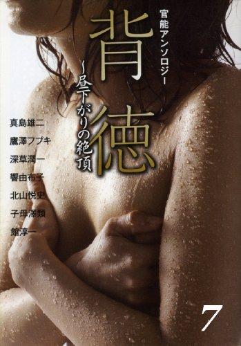 濡れた裸女の記憶 背徳~昼下がりの絶頂7 (河出i文庫)