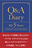 Q&A Diary : My 5 Years