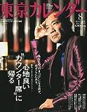 東京カレンダー 2009年 08月号 [雑誌]