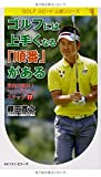 """ゴルフには上手くなる「順番」がある 賞金王直伝! """"シングル"""