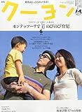 月刊 クーヨン 2014年 06月号 [雑誌] [雑誌] / クレヨンハウス (刊)