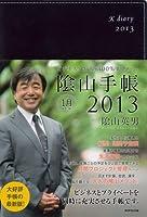ビジネスと生活を100%楽しめる!  陰山手帳2013(黒)