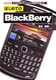 はじめてのBlackBerry―ビジネス用スマートフォンの基本的な使い方! (I/O BOOKS)