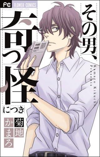 その男、奇っ怪につき (Betsucomiフラワーコミックス)