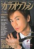 カラオケファン 2010年 06月号 [雑誌]