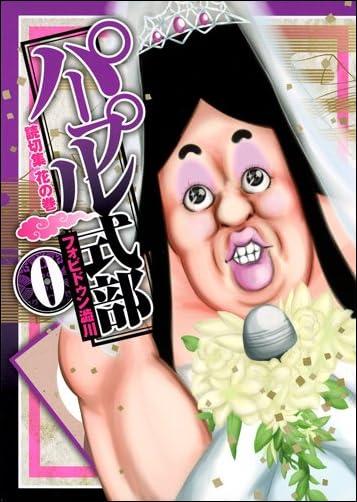 パープル式部 0 読切集 花の巻  ヤングジャンプコミックス)
