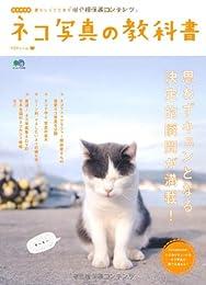 ネコ写真の教科書 (エイムック 2246)