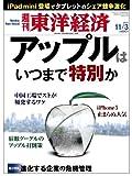 週刊 東洋経済 2012年 11/3号 [雑誌]