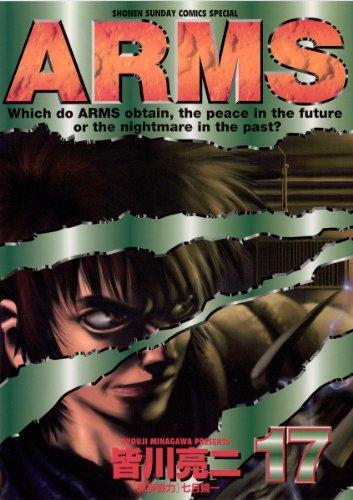 ARMS(17) (少年サンデーコミックス)