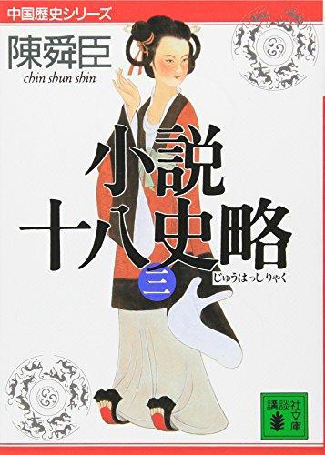 小説十八史略(三) (講談社文庫)