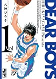 DEAR BOYS(1) (月刊少年マガジンコミックス)