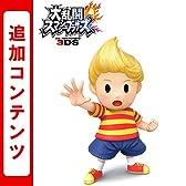 大乱闘スマッシュブラザーズ for Nintendo 3DS 追加コンテンツ ファイター リュカ [オンラインコード]