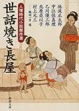 世話焼き長屋 (新潮文庫―人情時代小説傑作選 (い-16-97))
