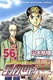 ゴッドハンド輝(56) (少年マガジンコミックス)
