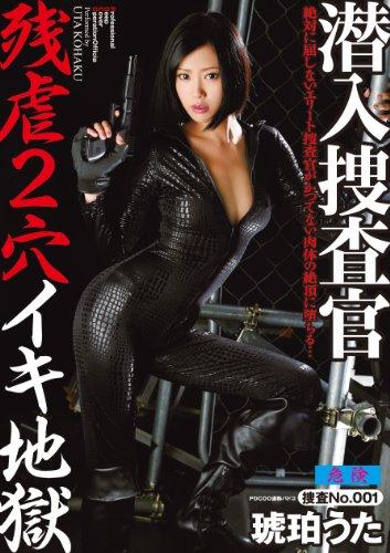 潜入捜査官残虐2穴イキ地獄 琥珀うた CORE [DVD]