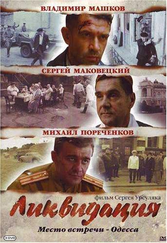 Likvidaciya / Liquidation [3DVD] [NTSC] (2007) Sergey Ursulyak