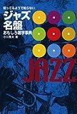 知ってるようで知らない ジャズ名盤おもしろ雑学事典 小川隆夫 著