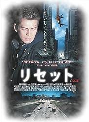 リセット [Blu-ray]