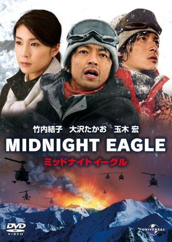 ミッドナイトイーグル スタンダード・エディション [DVD]