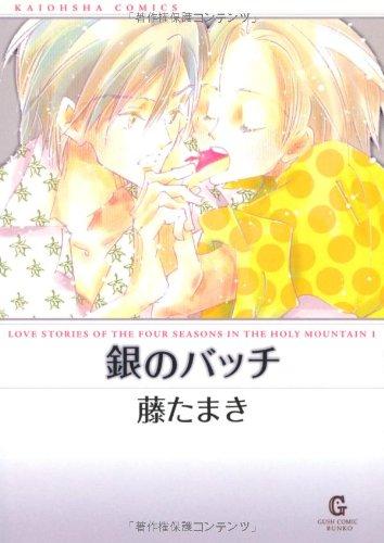 sorachinoのブログ  藤たまき 『銀のバッチ』『約束』