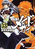 仮面のメイドガイ 13 (ドラゴンコミックスエイジ あ 1-1-13)