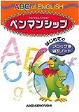 ABC of ENGLISHペンマンシップ―はじめてのブロック体練習ノート