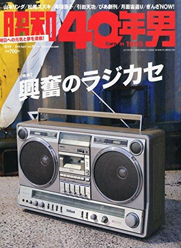 昭和40年男 2015年 04 月号 [雑誌]