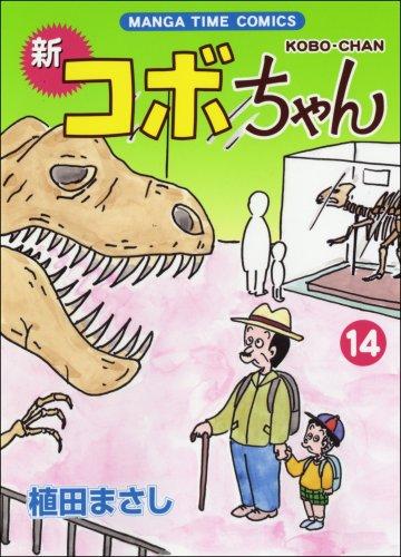 新コボちゃん 14 (まんがタイムコミックス)