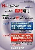 ハイローヤー臨時増刊号 2013春 受験生がいま戦う2つのField (フィールド) 2013年 05月号 [雑誌]