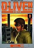 DーLIVE!!(8) (少年サンデーコミックス)