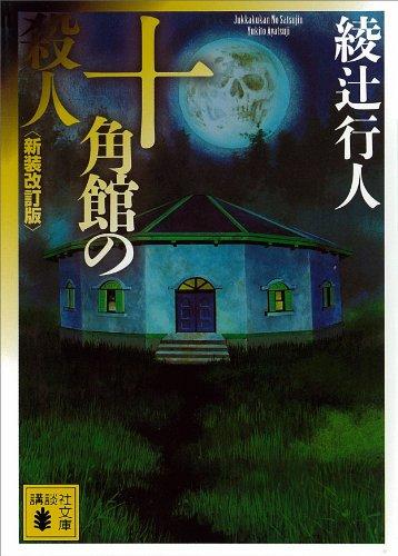 十角館の殺人〈新装改訂版〉 (講談社文庫)