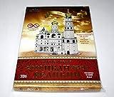 Keranova keranova326escala 1: 250, 23x 15x 33cm clever papel histórico Edificios Ivan rejilla de la torre de Bell 3d Puzzle
