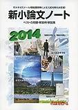 新小論文ノート 2014―ベストの問題・解答例・解説集