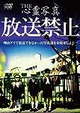 THE心霊写真「放送禁止」 [DVD]