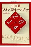 30日間ワイン完全マスター2014 ソムリエ、ワインアドバイザー、ワインエキスパート呼称資格認定試験の傾向と対策速習講座 (Winart Book) (Winart Books)