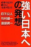 強い日本への発想―時事の見方を鍛えると未来が見える