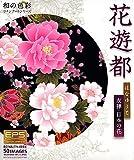花遊都(友禅-日本の花)