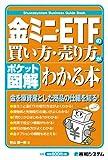 ポケット図解 金ミニ・ETFの買い方・売り方がわかる本 (Shuwasystem Business Guide Book)