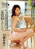 家政婦のイイなり もし「矢部寿恵」が、家政婦さんだったら [DVD]